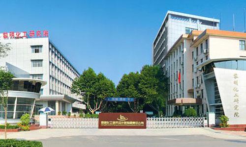 黎明化工研究院